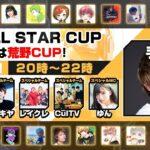 荒野行動の大会【荒野ALL STAR CUP】【荒野行動】