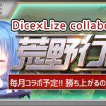【荒野行動】Dice×Lize  collabo RooM 実況!【クインテット】