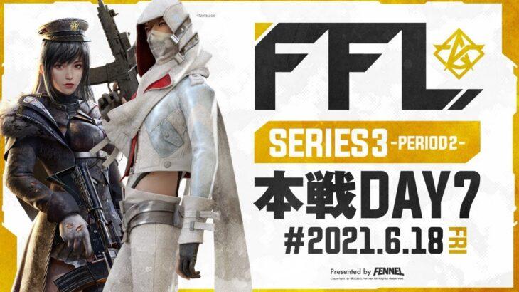 【荒野行動】FFL SERIES3 DAY7 解説 : 仏 実況 : V3