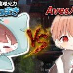 【荒野行動】Floraまき VS AvesノNoah キル集界隈トップの実力確かめてきた!
