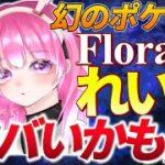 【荒野行動】Flora1ヤバい男れいん!!Floraメンバー紹介Part5