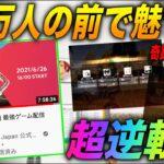 【荒野行動】Google主催のどデカい公式大会で3戦17キル無双して優勝!!