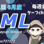 """【荒野行動】""""HML""""《Day1開幕戦》実況!!【遅延あり】"""
