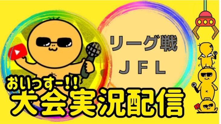 【荒野行動】大会実況!リーグ戦JFL6月day3!ライブ配信中!