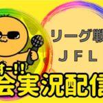 【荒野行動】大会実況!リーグ戦JFL6月day4!ライブ配信中!