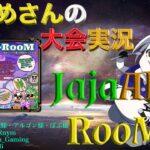 【荒野行動】 JajaAlu-RooM【大会実況】