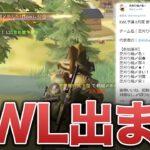 【荒野行動】KWL出ます!!!