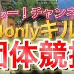 【荒野行動】いっしー!チャンネルのM4onlyキル集!団体競技