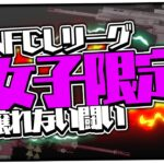【荒野行動】NFGL 5月度予選  [実況:しらぽんCH 解説:ももさた]