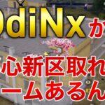 【荒野行動】OdiNxから都心新区取れるチームあるん?