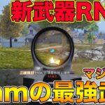 【荒野行動】ぶっ壊れ!新武器『RN94』使ってみたら強過ぎて瞬溶けしまsくりww