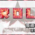 【荒野行動】ROL 6月度 DAY2 実況【ぱこしょ】