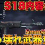 【荒野行動】最新アプデでS18の情報と新武器『RN94』がキター!!!81式並みに強そうだぞw