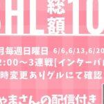 【荒野行動】SHL 6月度DAY1 リーグ戦実況