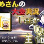 【荒野行動】Tear Drop 主催 【大会実況】