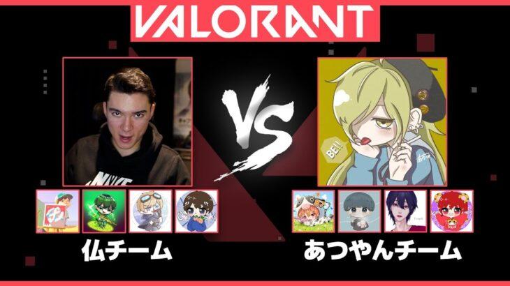 【VALORANT】FENNEL内戦!仏チーム(Tonbo)vsあつやんチーム