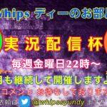 【荒野行動】第6回!! Whipsディーのお部屋 実況配信杯! 毎週金曜日22時から!!