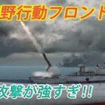 【荒野行動フロント】軍艦攻撃が強すぎ!?まさかのチーター出現!!