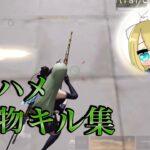 """【荒野行動】""""怪物""""級の音ハメで魅せるキル集!"""