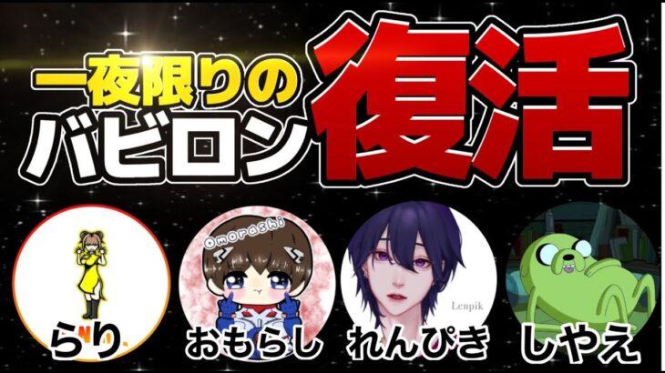 【荒野行動】伝説のチーム『バビロン』が魅せる大会配信!