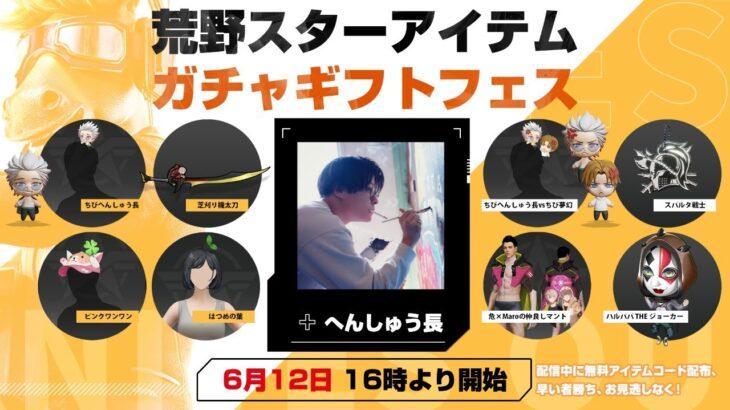 【荒野行動】コラボアイテムガチャコードフェス!!まだ無料でアイテム配っちゃうもんねーー!!