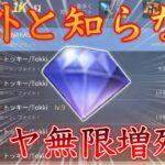 【荒野行動】意外と知らない⁉︎誰でも出来るダイヤ無限増殖法!