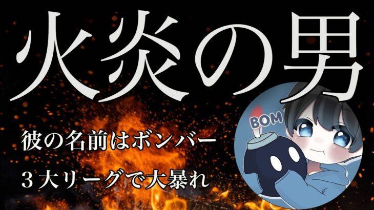 【荒野行動】火力で敵を焼き尽くす!大会最前線の実力キル集!【おやすみ☁ボンバー】