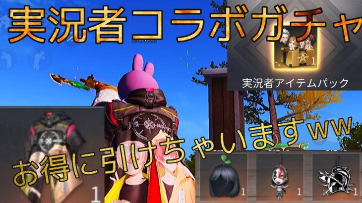 【荒野行動】見なきゃ損!?実況者コラボガチャを超お得に引く方法!!