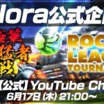 【ロケットリーグ】荒野行動で最強のドライバーは誰だ!?第一回荒野猛者ロケリ杯