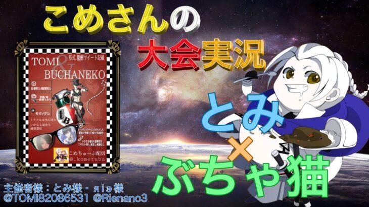 【荒野行動】 とみ×ぶちゃ猫 コラボ【大会実況】
