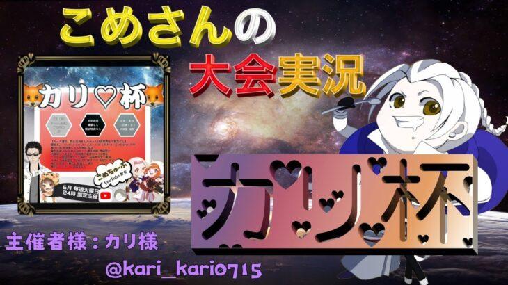 【荒野行動】カリ♡杯【大会実況】