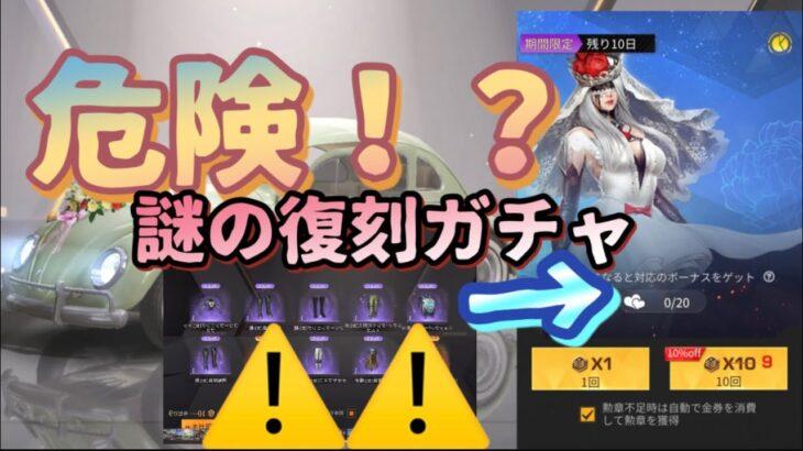 【荒野行動】謎の復刻ガチャ…カップル限定物資!
