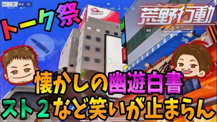 【荒野行動】東京マップで懐かしい話を少しw笑いが止まらない!そしてゲームとは。。。