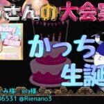 【荒野行動】かっち生誕祭【大会実況】