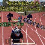 【荒野行動】東京決戦にある陸上競技場でレース!ルール違反者もいますw