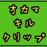 【荒野行動】オカマ キル クリップ #1 【にゃんc】