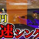 【カオス】突如始まった1万円迅速シングル大会【荒野行動】【シングルゲリラ】