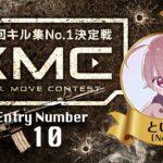 【荒野行動】最強の10人目「Novaといぷ」!キル集No.1決定戦!【Novaといぷ】