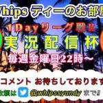 【荒野行動】第11回!! Whips ディーのお部屋 実況配信杯!! 今回はいつもの時間で1Dayリーグ戦やっちゃいます!