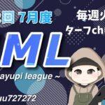 """【荒野行動】第2回 """"HML""""《Day4最終戦》実況!!【遅延あり】"""