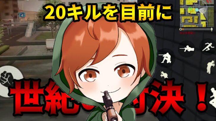 【荒野行動】東京20キルを目前に「きょうぺいc」と世紀の対決!!!決着は一瞬で決まるっ!