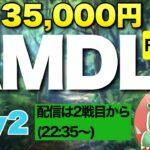 【荒野行動】22:35~AMDL Day2 実況代理:がぶがぶGames