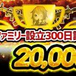 【荒野行動】黒月ファミリー設立300日記念祭 実況!