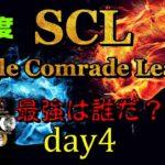 【荒野行動】最強のシングル猛者は誰だ?第5回SCL[Single Comrade League] day4  【実況:もっちィィ&てらぬす】