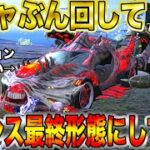 【荒野行動】バイオガチャに5万円ぶち込んでネメシス最終形態作ったったwww特殊機能ガチやべえええええwwwwwwwww
