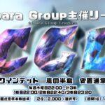 【荒野行動】7月度 CGL Day1【大会実況】