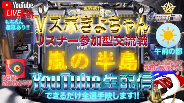 【荒野行動】《生配信》7/25(日)午前/嵐の半島スクワッド交流戦!プレゼント応募受付中!