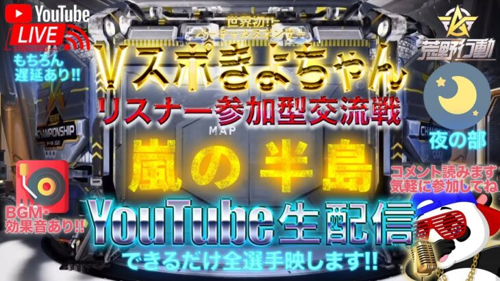 【荒野行動】《生配信》7/28(水)夜/嵐の半島スクワッド交流戦!プレゼント応募受付中!
