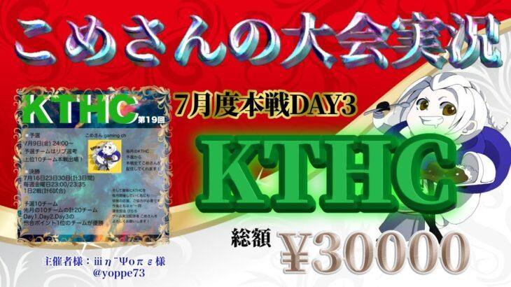 【荒野行動】7月度KTHC本戦 DAY3【大会実況】