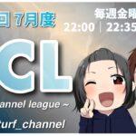 """【荒野行動】7月度""""TCL""""《Day2》実況!!【遅延あり】"""